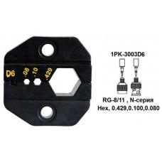 Матрица для обжима N-серии и RG-8/11 ProsKit 1PK-3003D6
